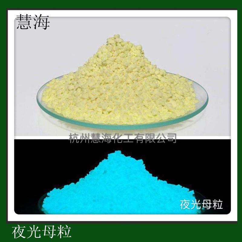 慧海牌蓝绿色夜光母粒 可用于注塑