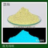 慧海牌藍綠色夜光母粒 可用於注塑