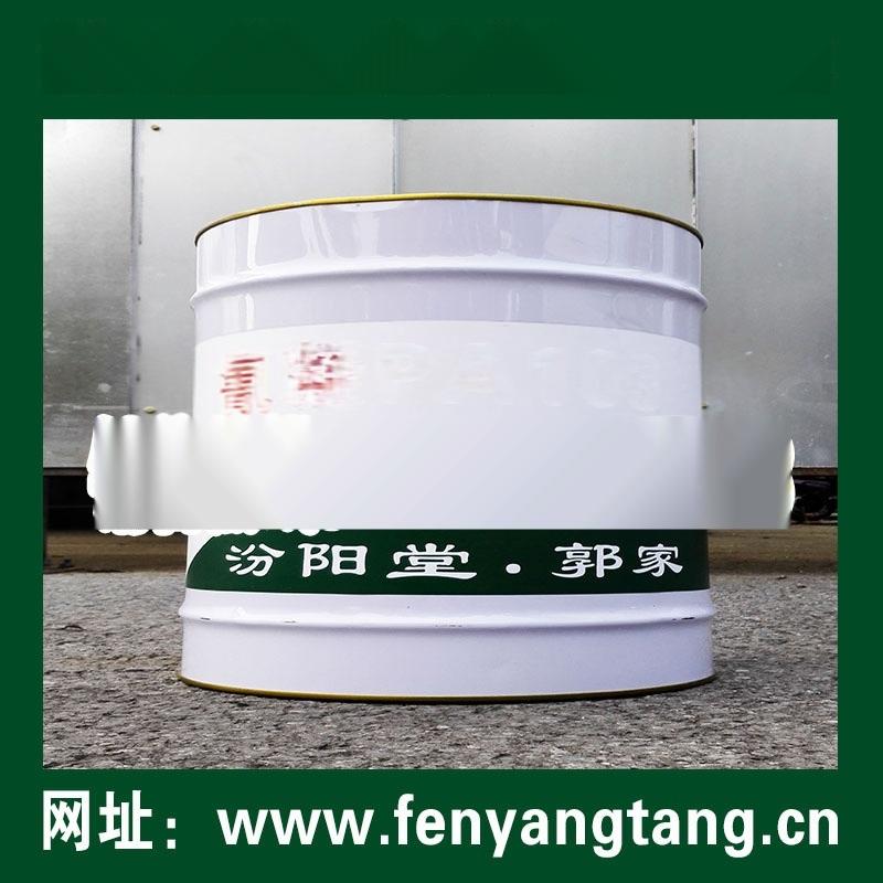 氰凝PA103防水防腐塗料、民用建築防水防腐蝕工程