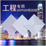 广西澜悦府铝扣板吊顶 工程600板铝扣板天花