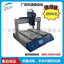 东莞科源单轴双Y自动锁螺丝机 促销 厂家直销