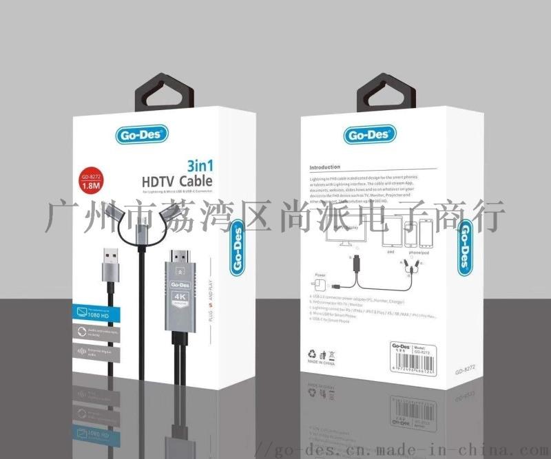 GD-8272 三合一HDMI高清資料線