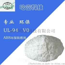 ABS阻燃剂 HF-01-FR5020