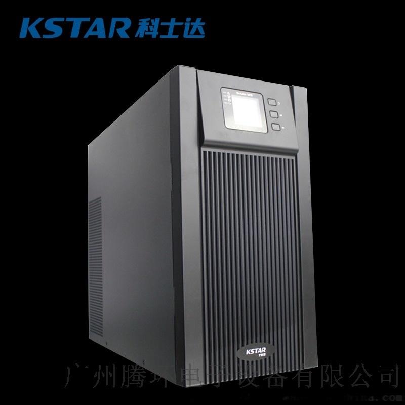 科士达UPS电源YDC9100小功率系列6K主机