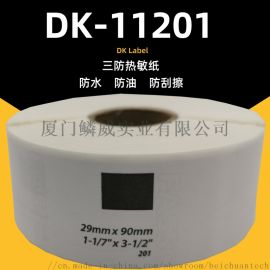 热敏纸DK-1201-29*90*400张