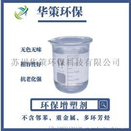 无毒增塑剂 高环保增塑剂 巴斯夫dinch增塑剂