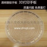 手板厂|上海3D打印模具手板|高精度手板模型