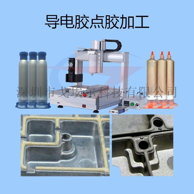 深圳導電膠點膠加工廠家