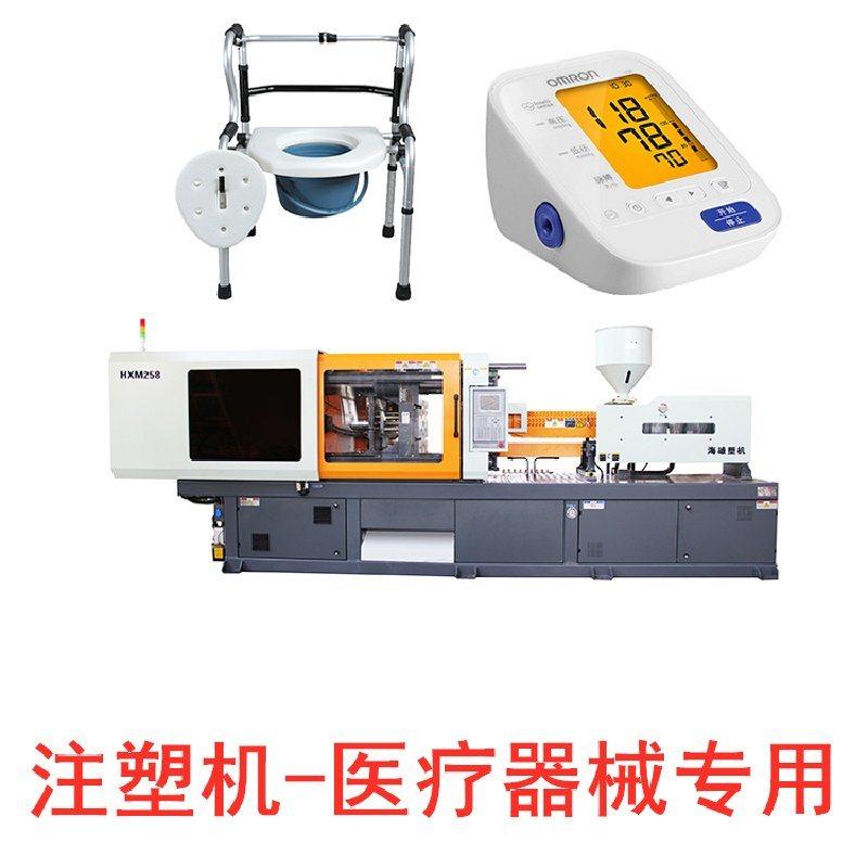 医疗器械用品硅胶面罩仪表盘专用伺服高精密高速注塑机