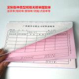 多联单印刷二联三联送货单订做无碳复写联单报销单