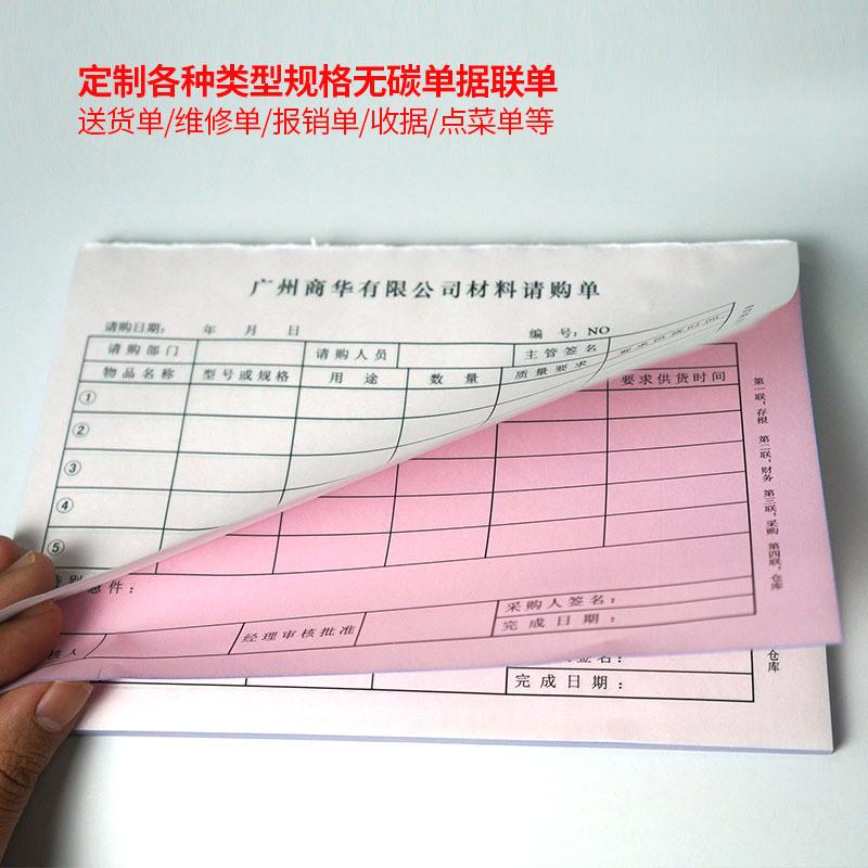 多聯單印刷二聯三聯送貨單訂做無碳複寫聯單報銷單