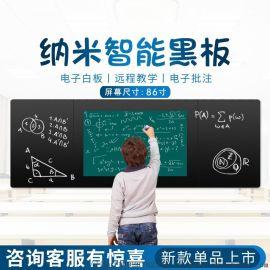 86寸  教学多功能纳米智能黑板