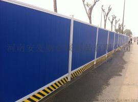 河南兰考安麦斯PVC围挡护栏围墙板施工围挡工程工地围挡围栏马路道路围挡