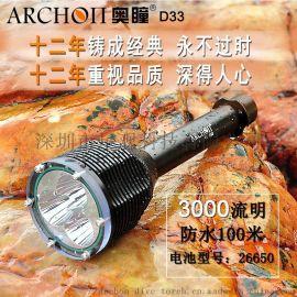 ARCHON奥瞳D33&W39潜水手电筒 led**光手电筒 3000流明 26650锂电池*3  100米深度防水