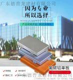 南京商场电梯两侧铝单板,商场雨蓬2.0铝单板