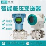 3051智能差压变送器单晶硅微差压传感器高低压输出