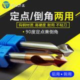 科弘90度钨钢倒角刀定点钻合金刀铝用钨钢铣刀单边45度倒角立铣刀3-12
