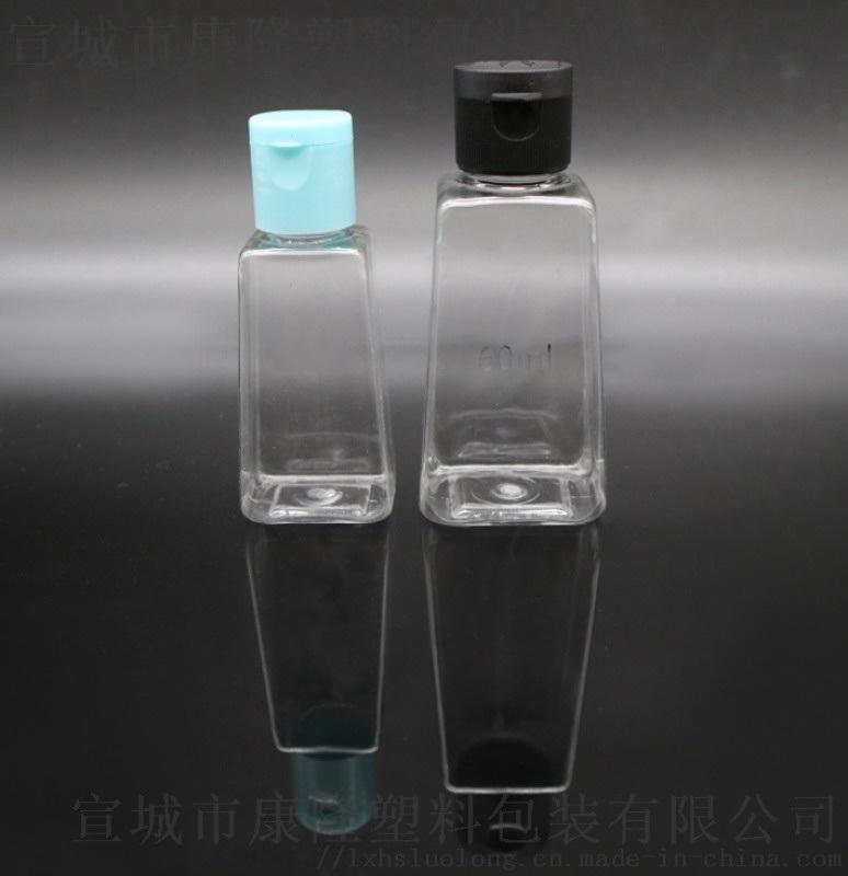 60ml便携式免水洗手液瓶梯形瓶 PET塑料瓶消毒液瓶免洗洗手液瓶