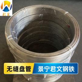 316L不锈钢无缝光亮盘管 伴热卷管无缝盘管