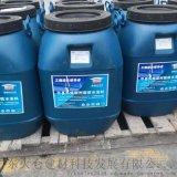 甲基丙烯酸树脂防水涂料 安徽供应厂家