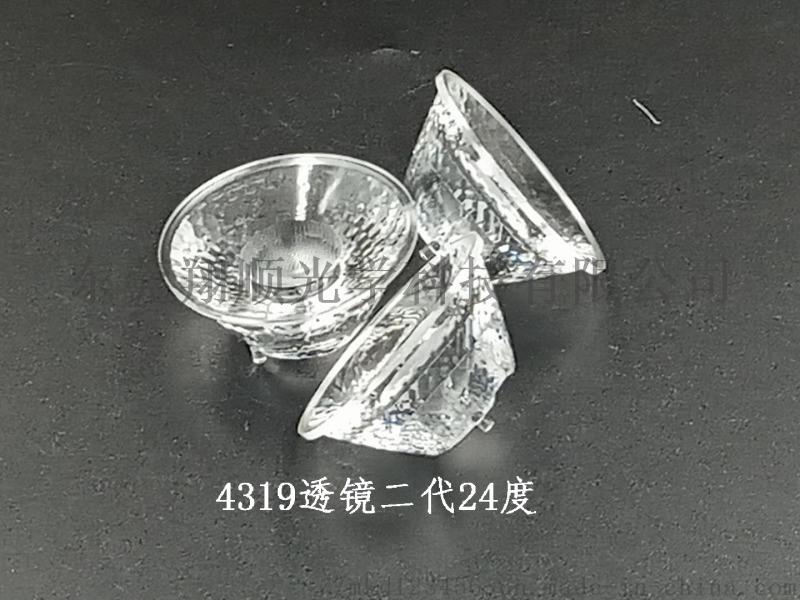 4319透镜二代24度