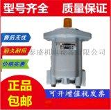 【G5-25-25-20-20-1E13S-20R,多聯齒輪泵 廠家 】齒輪油泵