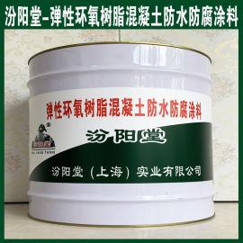 弹性环氧树脂混凝土防水防腐涂料、良好的防水性