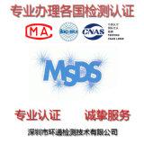 深圳第三方检测机构直发,MSDS报告,UN38.3