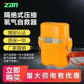防爆隔绝式压缩氧自救器 ZYX30自救器