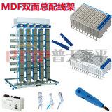 MDF-5000L對/門/回線雙面卡接式總配線架