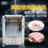 自動化去豬肉皮機,商用扒肉皮機哪余有賣