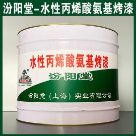 水性丙烯酸氨基烤漆、厂价直供、水性丙烯酸氨基烤漆