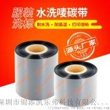 厂家  条码斑马伟迪捷供应打印机碳带