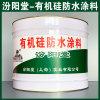 有机硅防水塗料、生产销售、有机硅防水塗料、涂膜坚韧
