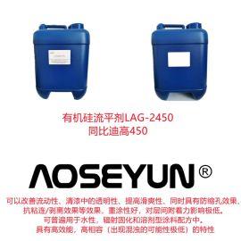 有機矽流平助劑LAG-2450可替代迪高450