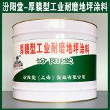 厚膜型工業耐磨地坪塗料、生產銷售、塗膜堅韌