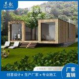 集装箱房屋 可移动 集装箱酒店设计建造