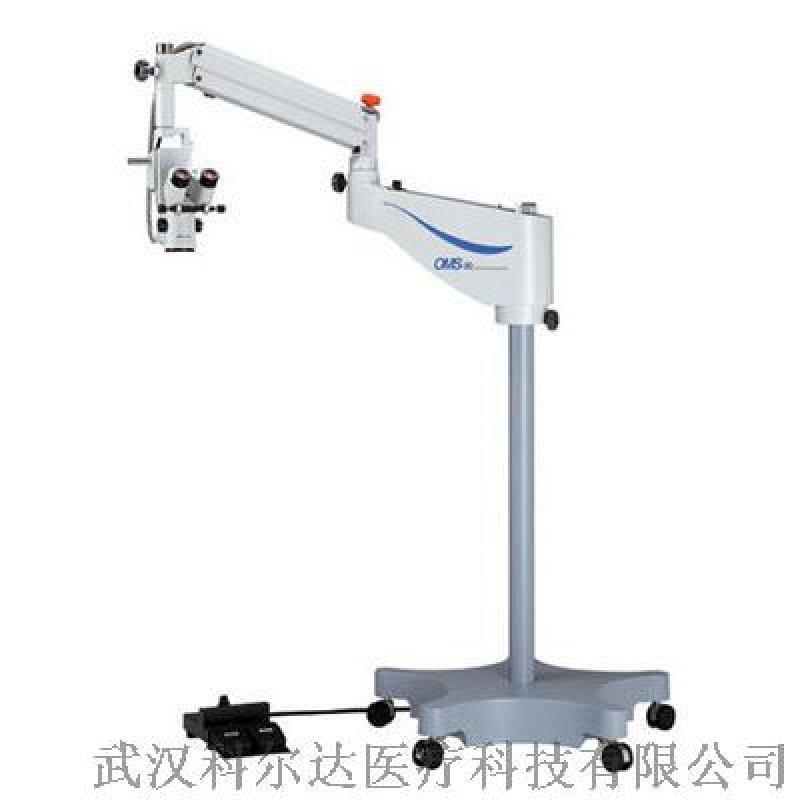 OMS-90眼科手术显微镜