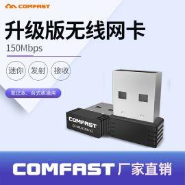 COMFAST CF-WU710N 迷你无线网卡
