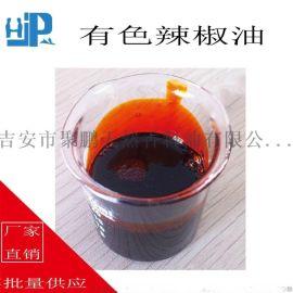 厂家直销   有色辣椒油 外用日化原料