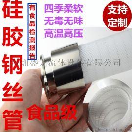 食品级硅胶管耐高温高压钢丝软管医用硅胶编织软管