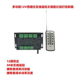 12路四相位太陽能紅綠燈控制器交通信號燈控制器