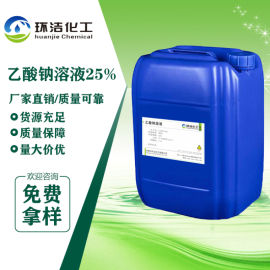 乙酸钠, 稳定供应稳定, 生产经验丰富_环洁化工