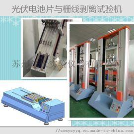 光伏电池片与栅线剥离力试验机