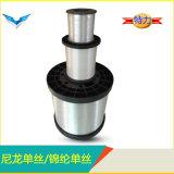尼龙单丝0.01至0.55mm超细高强锦纶纤维