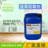 皮革防霉剂,添加比例极低各大皮料的防霉,艾浩尔供应