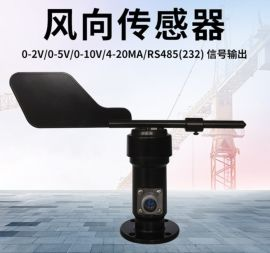 氣象配套風向感測器,風速風向儀