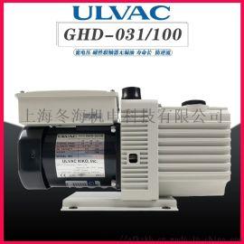 ULVAC爱发科真空泵GHD-031A/031B