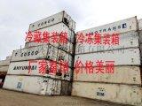 集装箱回收  江浙沪集装箱回收