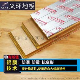 义环竹地板铝膜防潮竹子地板360锁扣碳化竹木地板